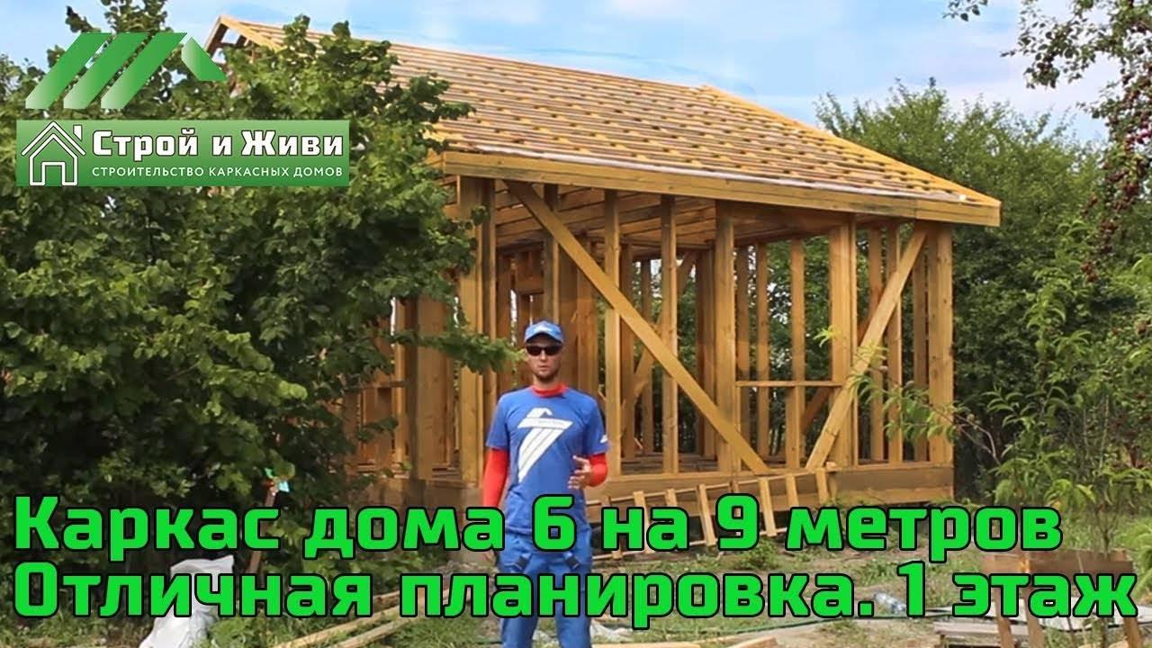 Обычный каркасный дом: отзывы от реальных владельцев