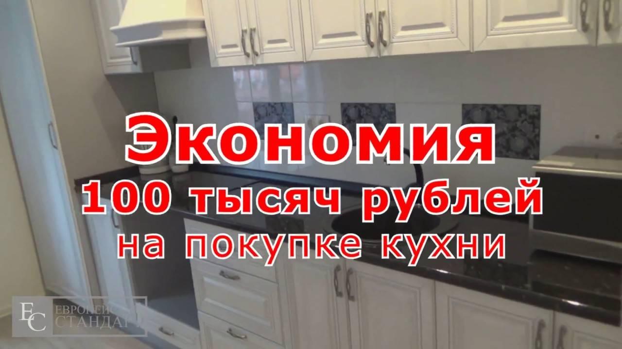 """На чем можно сэкономить при заказе кухонного гарнитура – газета """"право"""""""