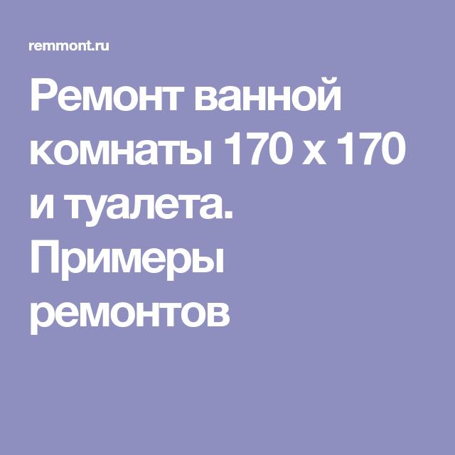 Ванная комната 170 х 170 см - самый популярный типовой санузел в москве