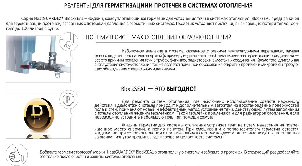 Герметик для систем отопления дома частного: жидкий высокотемпературный для котлов, труб с антифризом, устранения течи в батареях