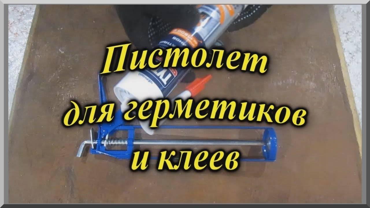 Как выбрать удобный пистолет под герметик с учетом типа работ и вида клея