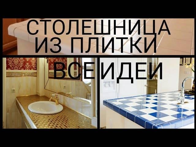 Столешница из керамической плитки: виды и фото, особенности выбора, ухода