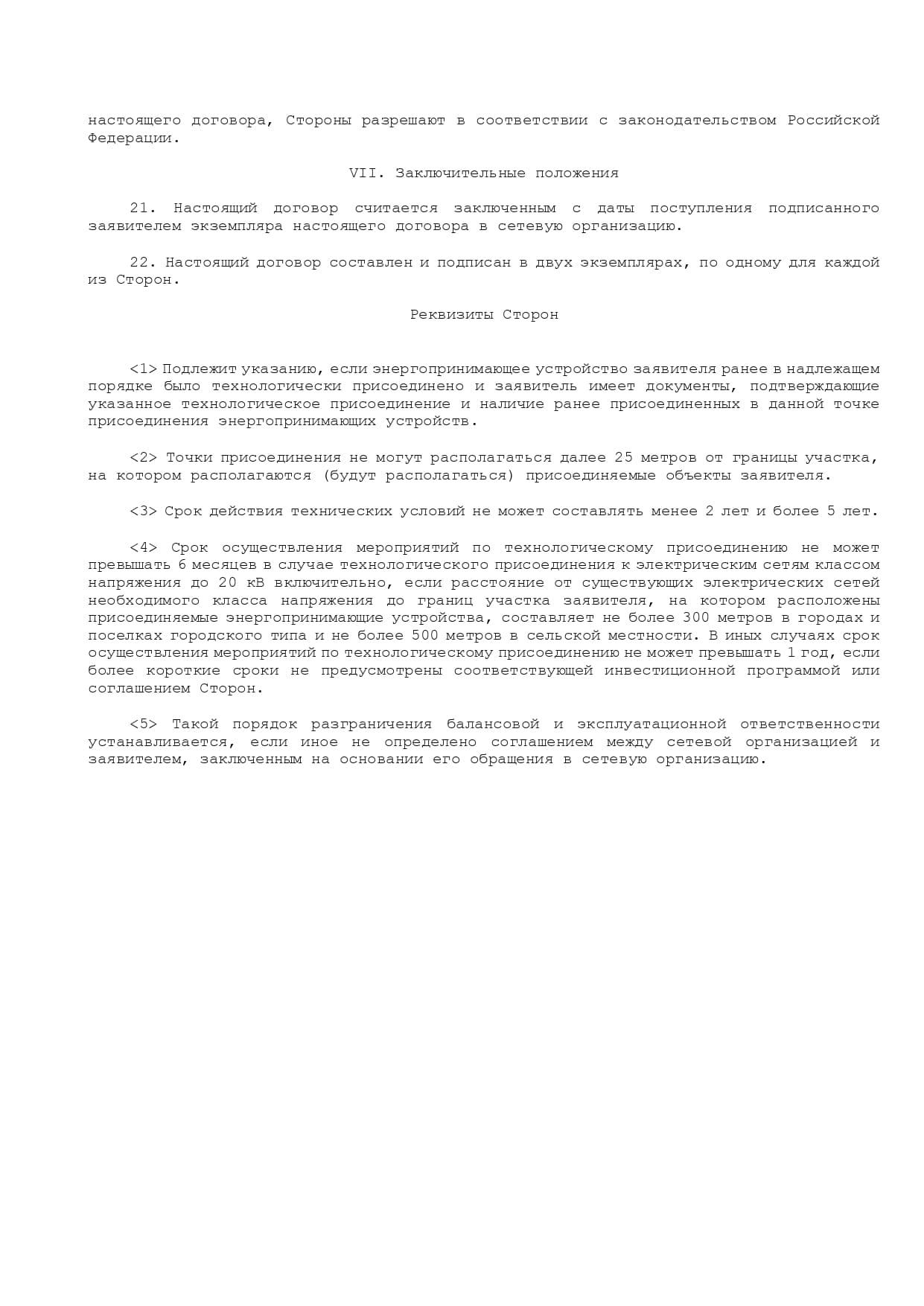 Подключение электричества к участку: сбор документов, стоимость подключения в москве