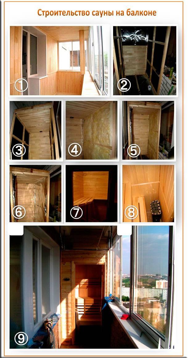 Как сделать сауну на балконе в квартире своими руками?