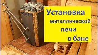 Как правильно установить печь в бане: фото и советы по установки металлической печи