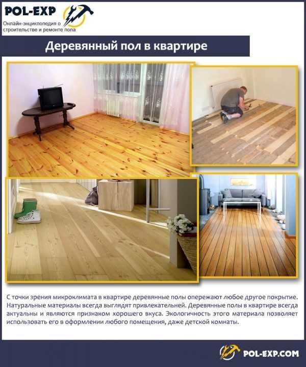 Как стелить линолеум на деревянный пол: подготавливаем основание и укладываем правильно