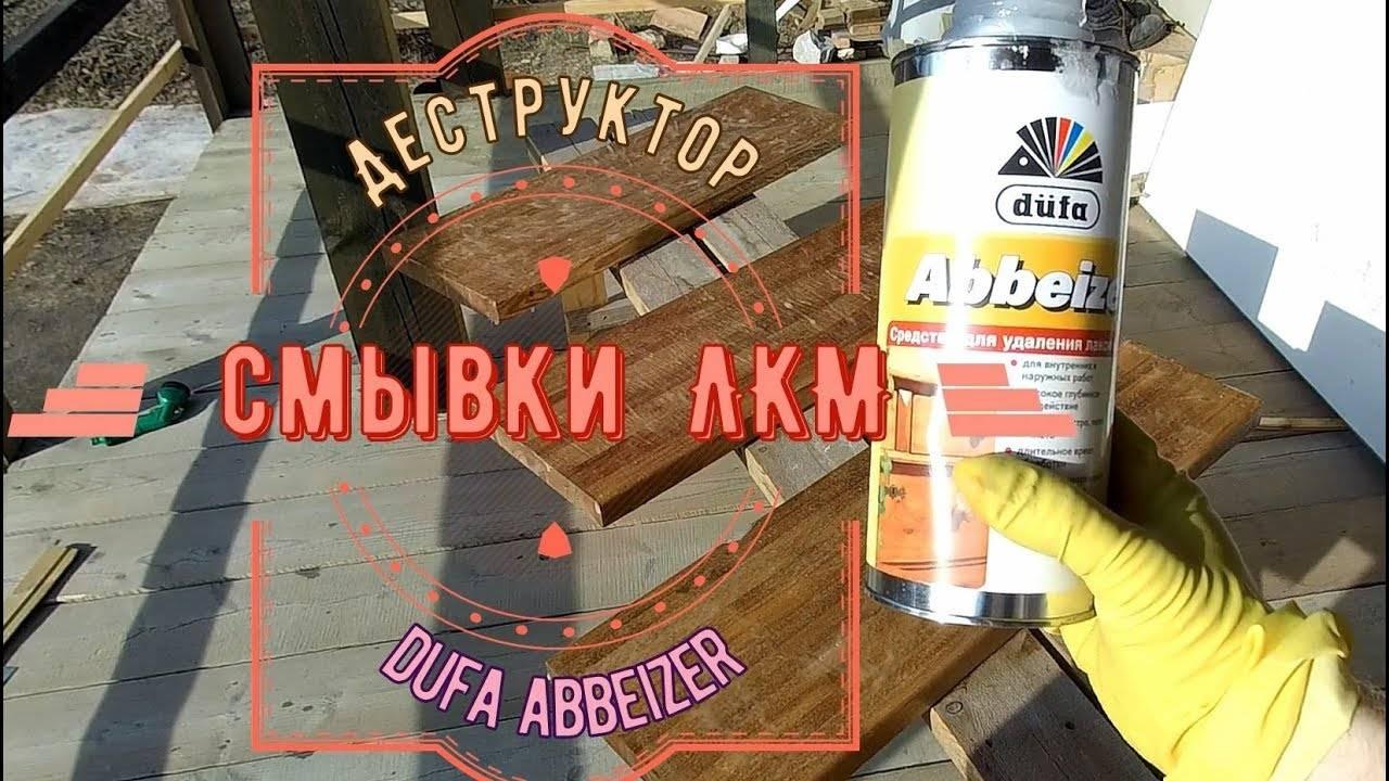 Снятие старого покрытия с деревянной поверхности