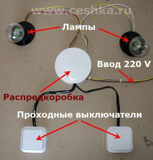 Схема подключения проходного выключателя для управления освещением