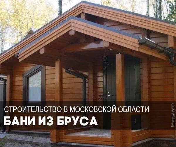 Дома из сухого профилированного бруса камерной сушки под ключ в москве: проекты и цены