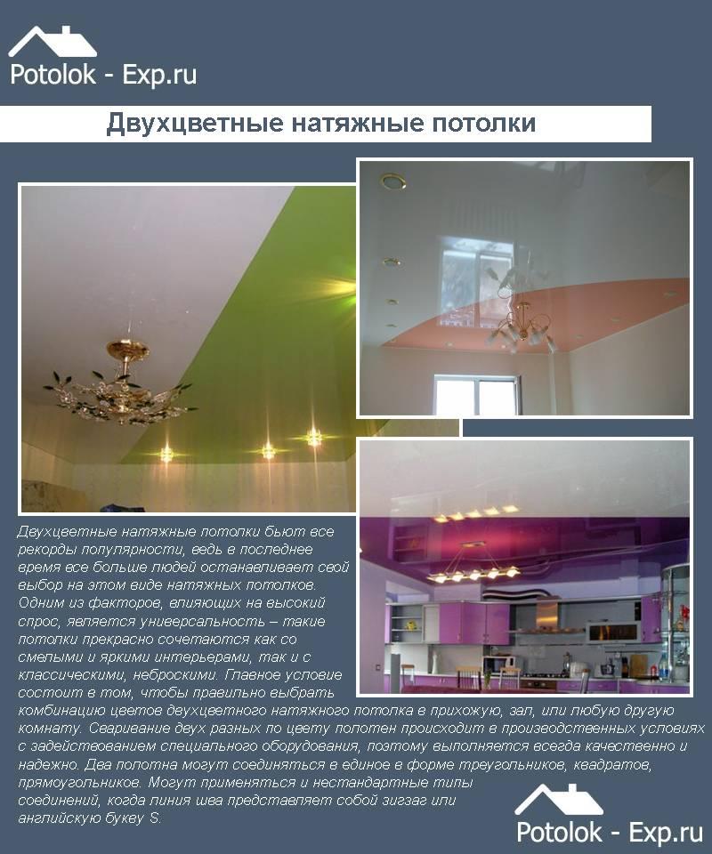 Двухцветные натяжные потолки (39 фото): возможна ли спайка двух цветов если потолок одноуровневый, одноуровневые варианты конструкций