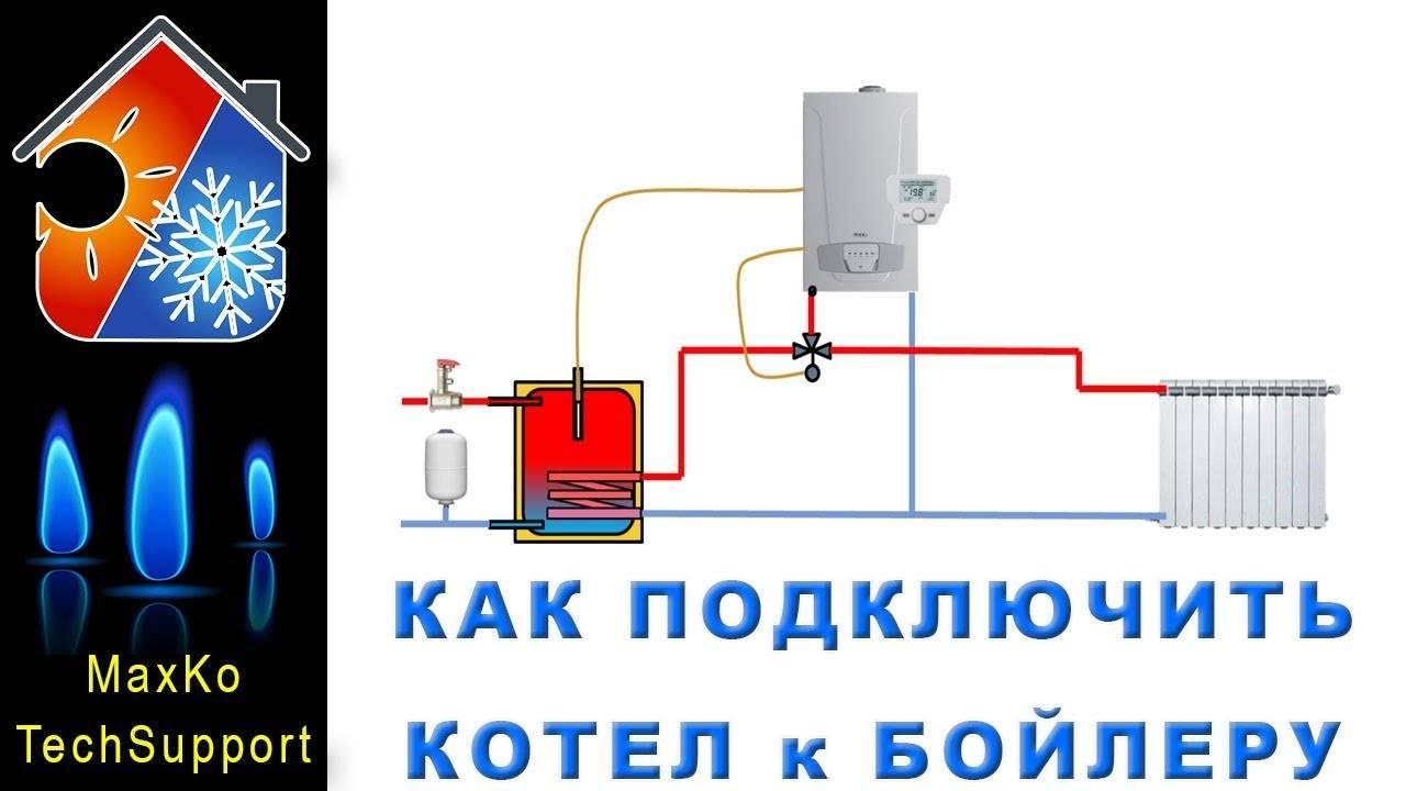 Подключение бойлера косвенного нагрева к газовому котлу   грейпей