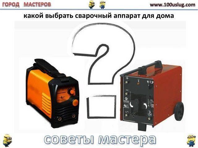 Топ-10 лучших сварочных генераторов: рейтинг 2019-2020 года и какой нужен для сварки, как выбрать качественное устройство