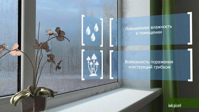 Почему потеют пластиковые окна изнутри и как устранить причину?