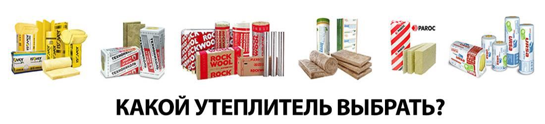 Базальтовый утеплитель, он же каменная вата: характеристики, вредность, размеры, производство