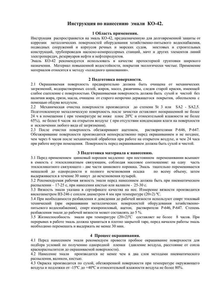 Краска ко-42: сферы применения, описание материала, технические параметры