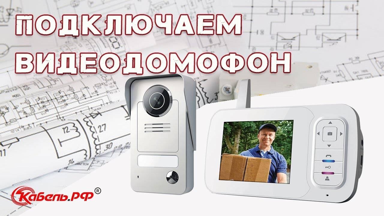 Подключение видеодомофона в частном доме своими руками – схема установки с электромагнитным замком