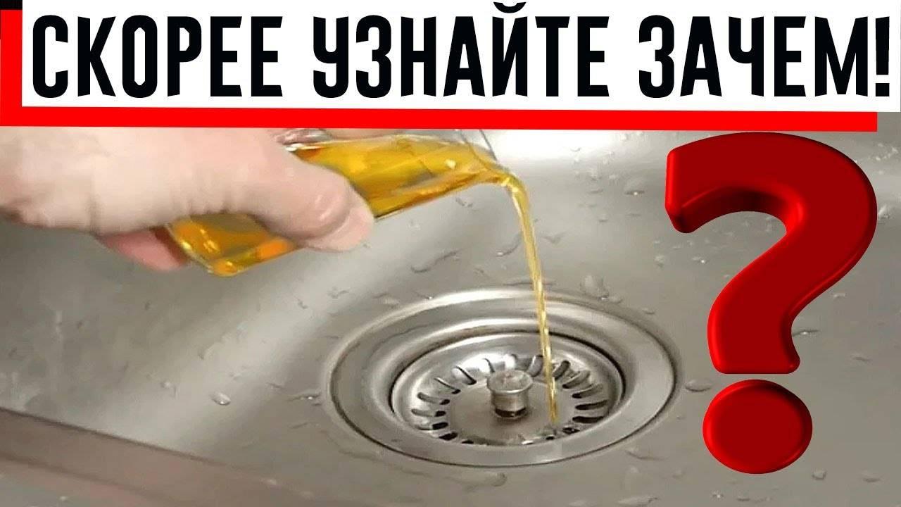 Зачем нужно заливать подсолнечное масло в раковину - мудрые советы