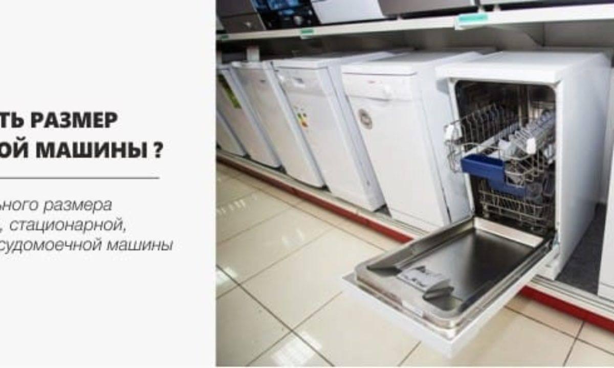 Посудомоечные машины - размеры и габариты