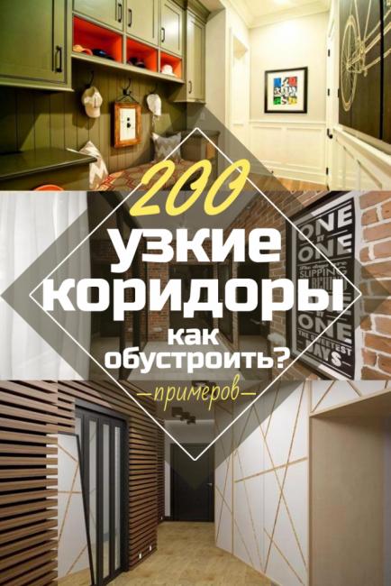 55 идей для дизайна узкой кухни