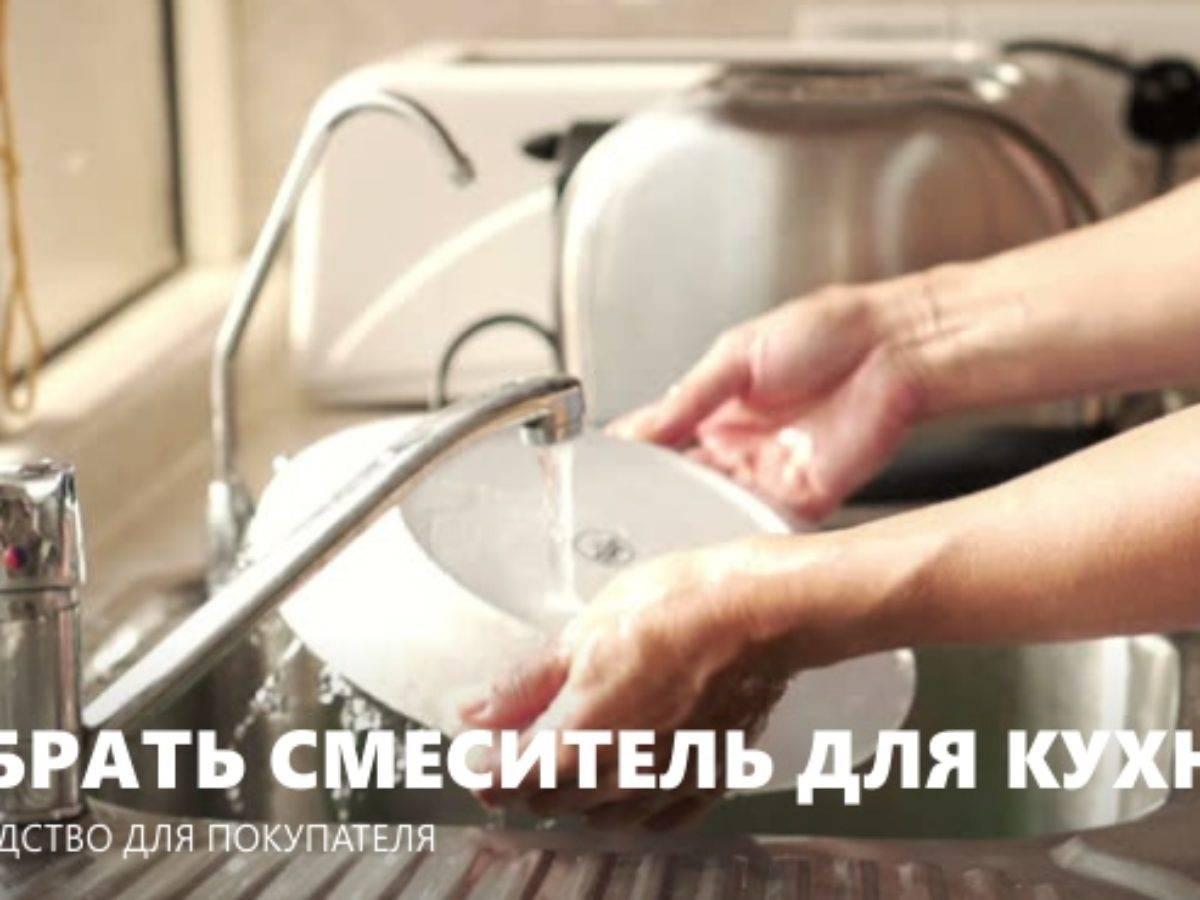 Фильтр на кухню как удобнее 1 или 2 крана?