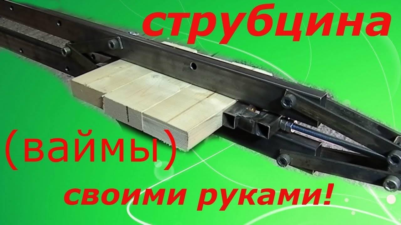 Ваймы: столярная вайма для склейки мебельного щита, механические и пневматические пресс-ваймы для сборки фасадов. что это такое?