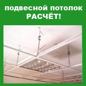 Вес подвесного потолка армстронг на 1 м2 - всё о ремонте потолка
