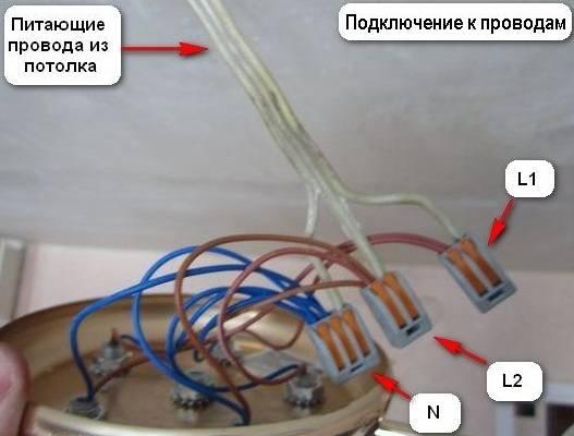 Как подключить люстру с 3 лампами