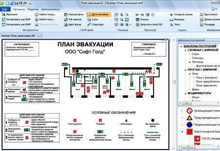 Программы для создания плана эвакуации при пожаре