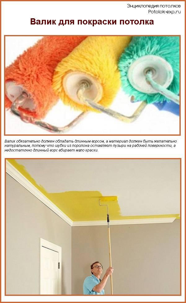 Каким валиком лучше красить потолок водоэмульсионной краской: какой лучше, каким лучше наносить краску на потолок