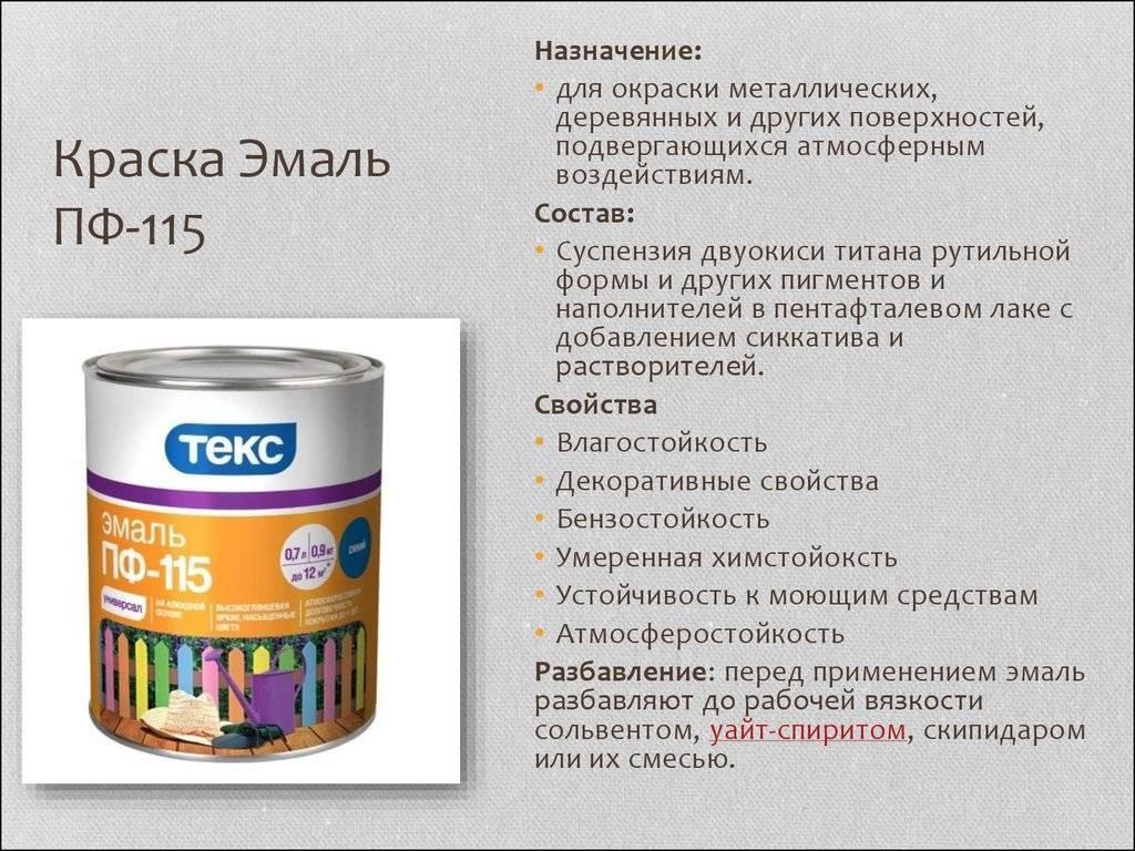Грунт-эмаль хв-0278: назначение, состав, характеристики и применение