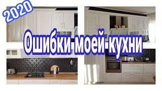 Грубые ошибки при установке кухни