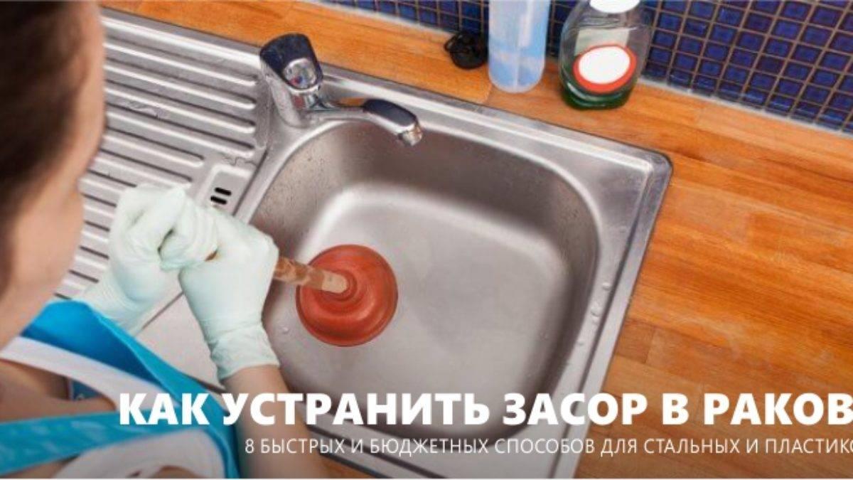 Как прочистить засор в ваннойи раковине от волос и жира? Советы