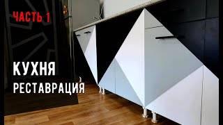 3 простых, доступных и дешевых способа преобразить старую мебель на кухне - сам себе мастер - медиаплатформа миртесен