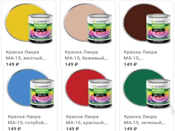 Краска МА - 15 – ее применение, технические характеристики и свойства