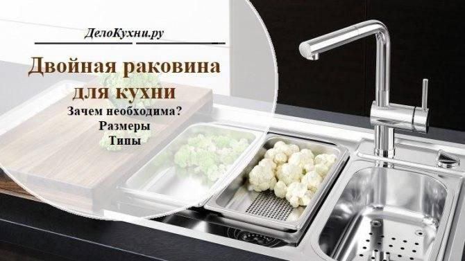 Размеры раковины для кухни: каковы стандартные размеры и характеристики мойки