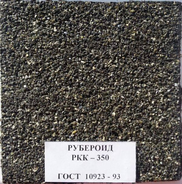 Кровельный рубероид: продукция с пылевидной и мелкой посыпкой марок ркп-350б и рм-350, какое покрытие для крыши лучше