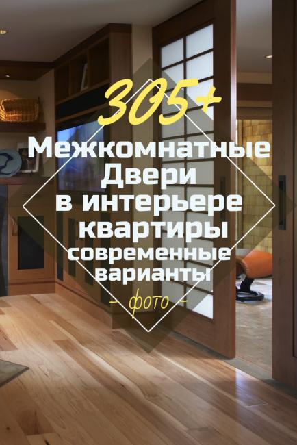 Использование серых межкомнатных дверей