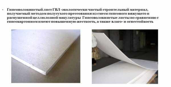 Потолок из гвл - отличия от гипсокартона и особенности монтажа