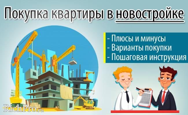 Ремонт в новостройке: этапы монтажных работ | строй советы