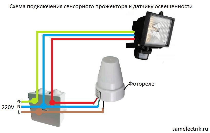 Подключение датчиков движения с сенсором к прожектору: схемы подсоединения