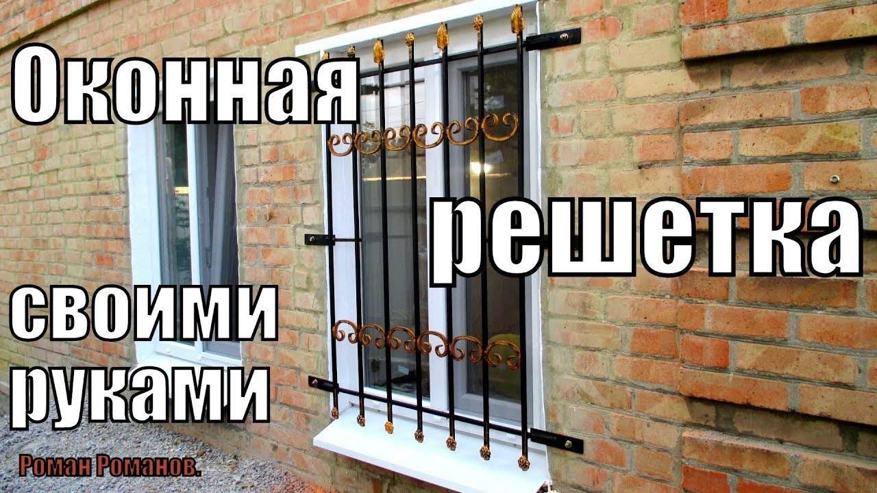 Решетки на окна — какие лучше? инструкция как выбрать и установить своими руками (100 фото)
