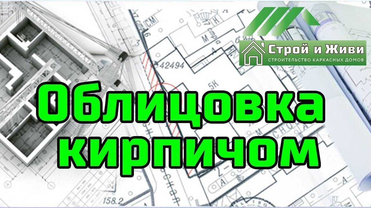 Виды стройматериалов для проведения отделки кирпичного дома снаружи