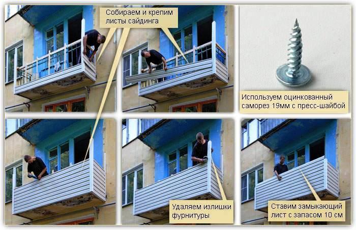 Все по шагам: как обшить балкон сайдингом снаружи