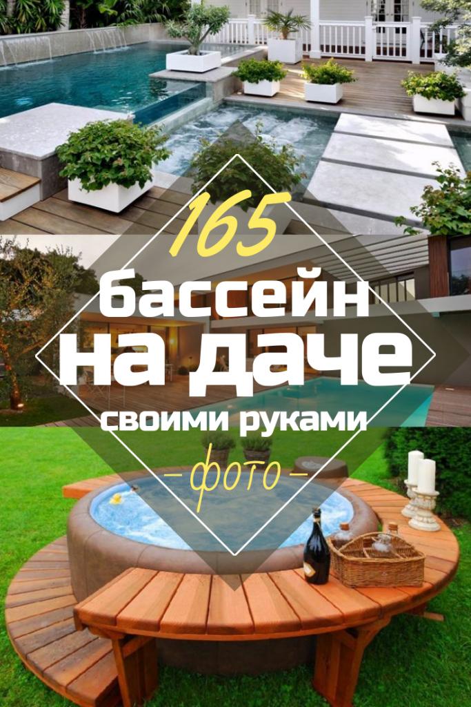 Строительство бассейна? Как построить композитный бассейн своими руками