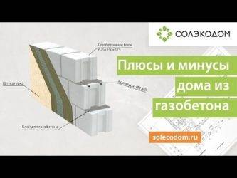 Плюсы и минусы газобетонных блоков