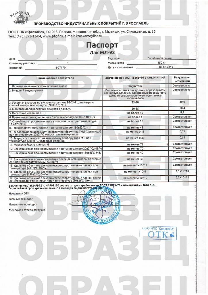 Лак мл-92: технические характеристики, применение и рекомендации по нанесению