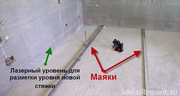 Установка маяков для стяжки пола с последующей заливкой своими руками: пошаговая инструкция (видео)