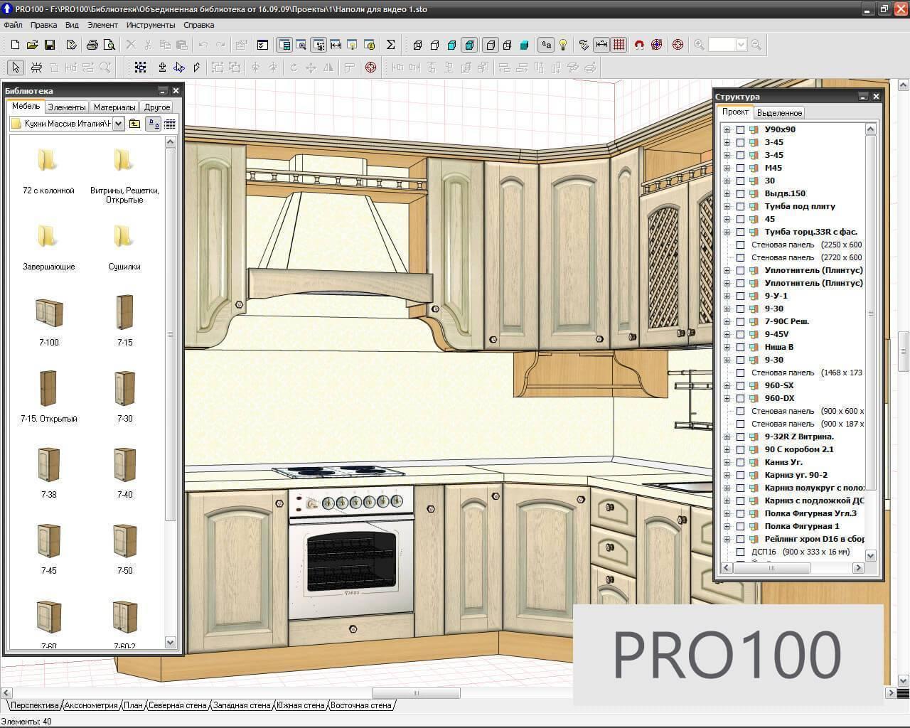 Программа для проектирования кухни