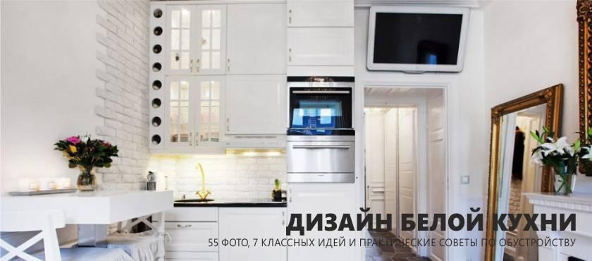 Белые кухни в интерьере: реальные фото дизайна в разных стилях