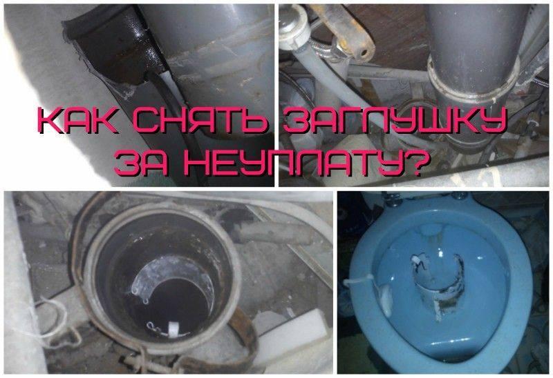 Заглушка на канализационную трубу: как убрать заглушку из канализации самостоятельно, как снять заглушку с канализации, установка заглушек на канализацию должникам и неплательщикам